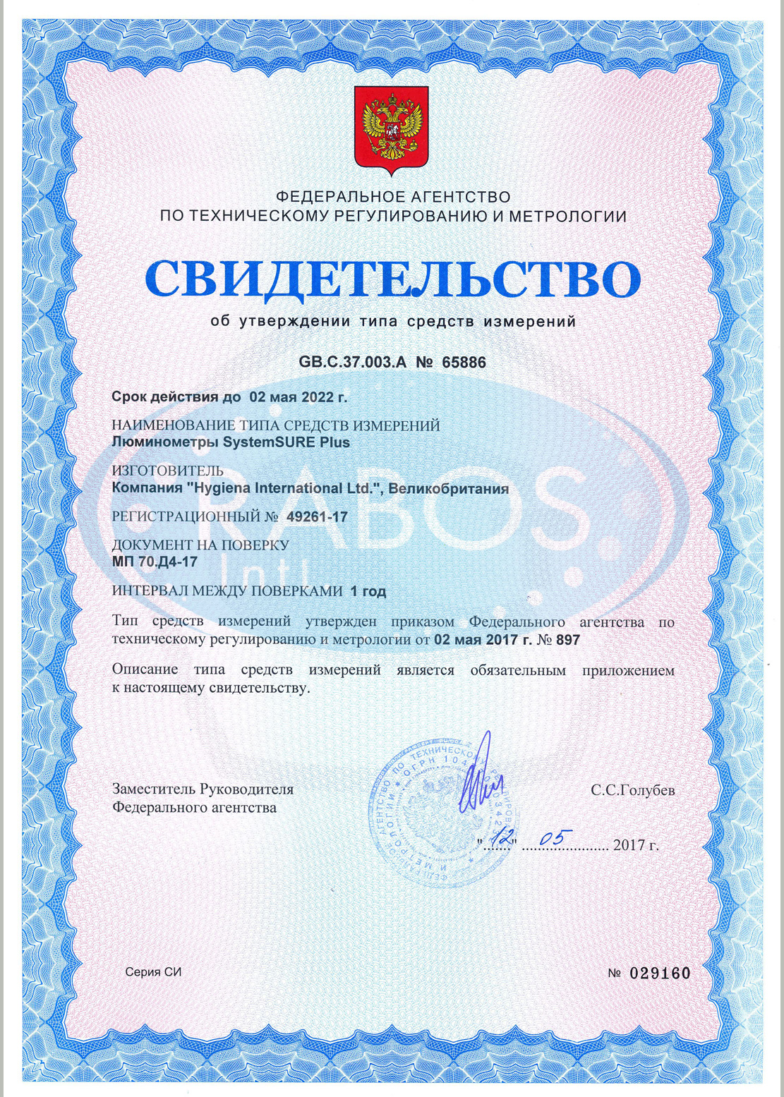 systemsure-plus-certificate